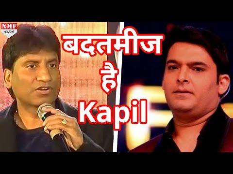 अब Raju Srivastav को आया Kapil Sharma पर गुस्सा ,कहा- 'Kapil है बदतमीज' thumbnail