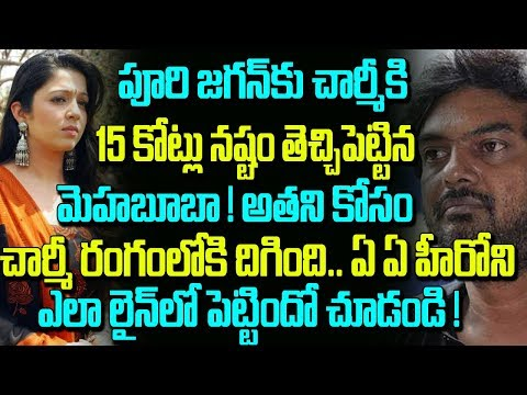 Charmi Lost Her Life Time Savings Boxoffice Disaster Mehbooba, But What Next | Telugu Boxoffice