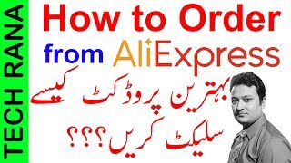 How to Order from AliExpress in Pakistan 2018