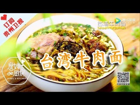 陸綜-詹姆士的廚房-20180325-台灣牛肉麵
