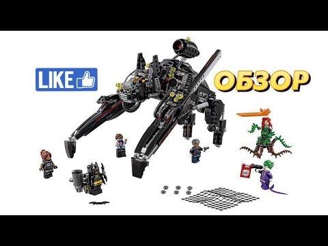 ОБЗОР LEGO 70908 THE BATMAN MOVIE Скатлер