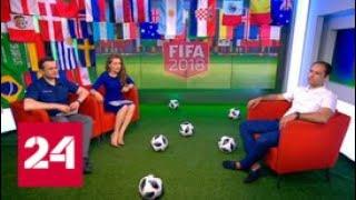 Восьмой день чемпионата мира стал неудачным для Аргентины - Россия 24