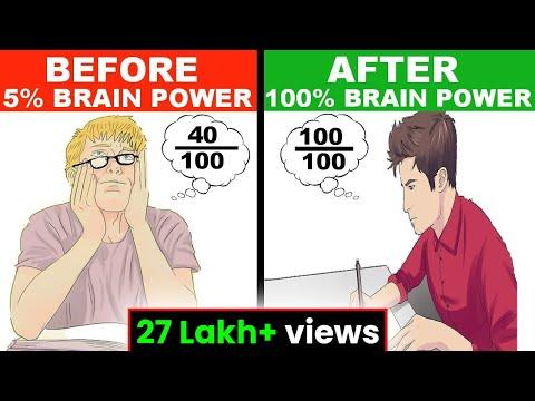 HOW TO INCREASE BRAIN POWER AND MEMORY IN HINDI | दिमाग को तेज़ कैसे करे