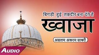 Khwaja Ji (#Qawwali) - Full Audio Song | Qawwal - Aslam Akram Sabri | Ajmer Sharif Dargah