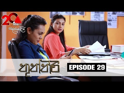 Thuththiri Sirasa TV 20th July 2018 Ep 29 [HD]