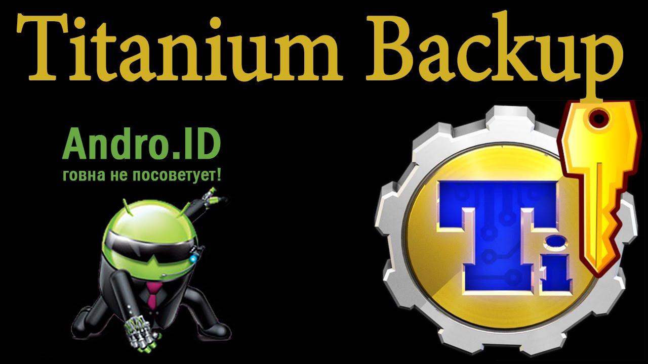 Скачать Титаниум Для Андроид