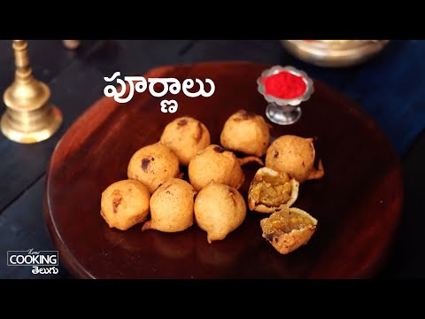 పూర్ణాలు Purnalu in Telugu | Purnam Burelu | Telugu Recipes