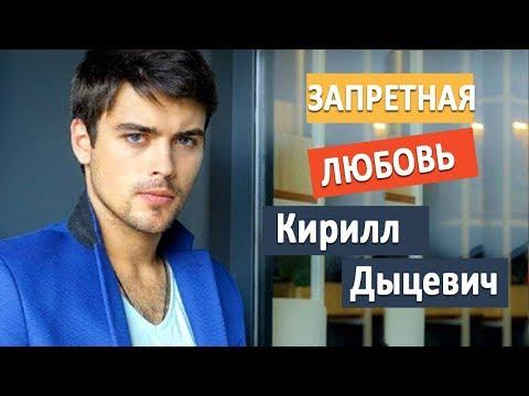 Кирилл Дыцевич сериал Запретная любовь 2017 интересные роли в кино/личная жизнь