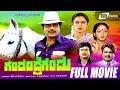 Gandandre Gandu -- ಗಂಡಂದ್ರೆಗಂಡು| Kannada Full HD Movie Starring Ambarish ,Nalini