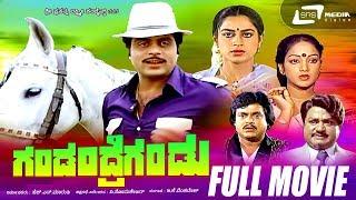 Gandandre Gandu -- ಗಂಡಂದ್ರೆಗಂಡು|Kannada Full HD Movie|FEAT. Ambarish ,Nalini