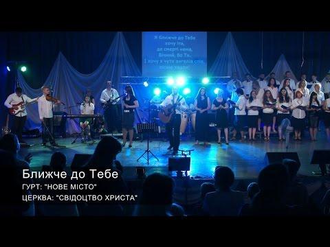 #7 Ближче до Тебе | 2015 | Гурт: НОВЕ МІСТО (Прославлення і поклоніння)