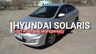 Hyundai Solaris. 5 лет и первая морщина. Хендай Солярис. Отзыв