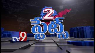 2 States Bulletin || Top News From Telugu States || 18-07-18  TV9