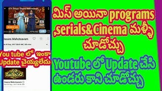 Tv  watching any time  missing  programs, serials and movies  see