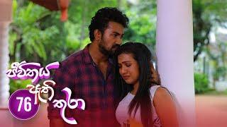 Jeevithaya Athi Thura | Episode 76 - (2019-08-28) | ITN