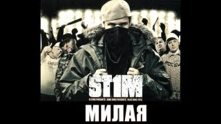 St1m (Стим) ft. Макс Лоренс - Милая
