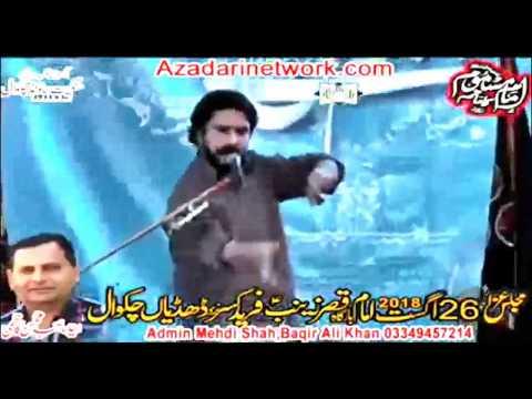 Zakir Shafqat Raza || Majlis 26 Aug 2018 Fareed Kasar Chakwal ||