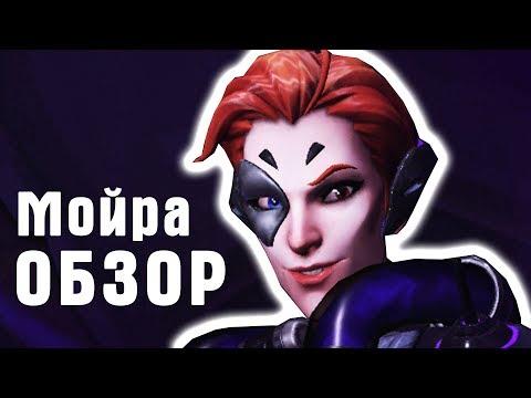 Мойра - Первый взгляд | Обзор героя Overwatch