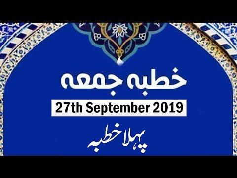 Khutba e Juma (1st Khutba) 27th September 2019 - LEC#114
