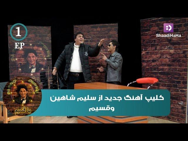 با قسیم - کلیپ آهنگ جدید از سلیم شاهین و قسیم