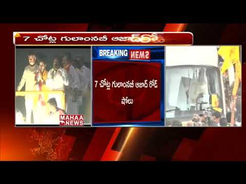 AP CM Chandrababu Naidu Election Campaign in Malakpet & Uppal Today | Mahaa news