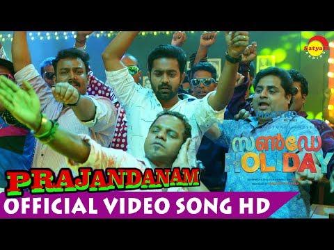 Sunday Holiday - Prajandanam Song | Asif Ali | Dharmajan Bolgatty | New Malayalam Film Song
