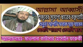 New Bangla HD Waz Maolana Kawsar Hossain Faruqe