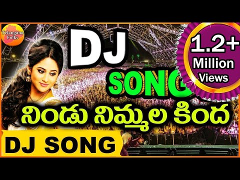 Nindu Nimmala Dj | Private Dj Songs Telugu | Dj Songs | Telangana Dj Songs | New Folk Dj Songs 2016