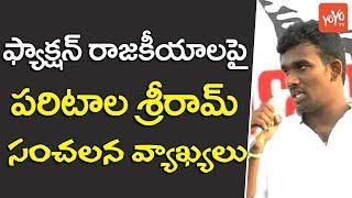 రాజకీయాల పై పరిటాలశ్రీరామ్ వ్యాఖ్యలు |  Paritala Sriram Controversial Comments on Politics |  YOYOTV