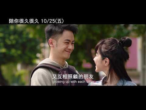 威視電影【陪你很久很久】60秒預告(10.25 青春住了你)