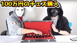 100万円のヴィトンのチェス【ラファエル】