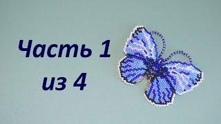 Бабочка из бисера. Часть 1 из 4. Бисероплетение. Мастер класс