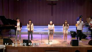 2011. 5. 29 YoungNak church college group  Band_We are the Reason