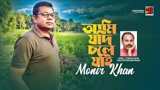 Bangla Song 2017   Ami Jodi Chole Jai    by Monir Khan   Milton Khondakar    Lyrical Video