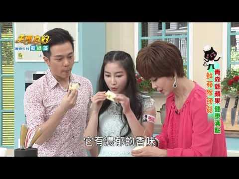 台綜-美鳳有約-EP 594 美鳳上菜 香蘋豆腐佐莎莎、鮮蘋猴頭菇 (林則希、張家瑋、詹昇霖)