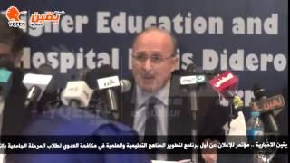 يقين | تقرير| أول برنامج لتطوير المناهج التعليمية والعلمية في مكافحة العدوي لطلاب الجامعات