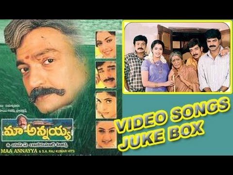 Maa Annayya Video Songs Juke Box || Rajasekhar || Meena || Brahmaji...
