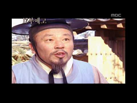 The Legendary Doctor - Hur Jun, 16회, Ep16 #08 video