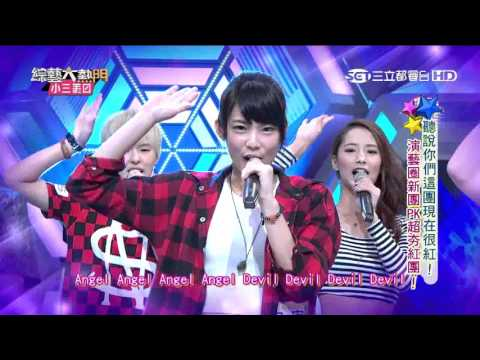 【A'N'D】【Angel And Devil】20150916 綜藝大熱門