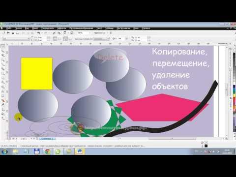 Копирование и удаление объектов в CorelDRAW.mp4