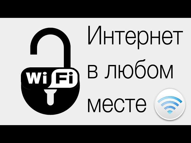 Как взломать Wi-Fi с iPhone/iPad. Точка Возврата Сломан Тобой.