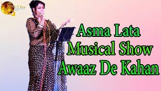 download lagu Awaaz De Kahan Hai  Al Show  Love gratis