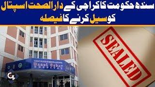 Sindh Government to seal Karachi's Darul Sehat Hospital | GTV News