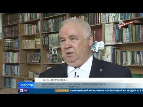 В России сегодня умер человек, которого называли легендой разведки и спецназа
