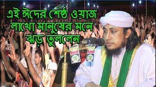 আল্লামা পীর মুফতী মুহাম্মদ গিয়াস উদ্দীন আত তাহেরী,। মা হাজেরার সাফা মারওয়ার দৌড়াদৌড়ি মৃধা HD