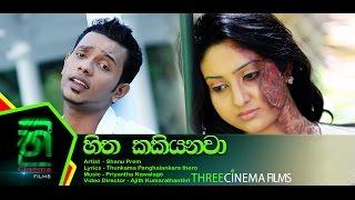 Hitha kakiyanawa - Shanu Prem (Bypass) Directed Ajith Kumarathanthri@Three cinema films