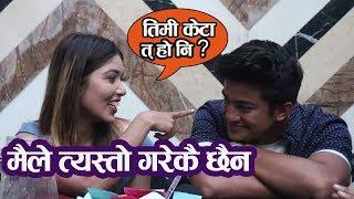 Pooja ले Akash लाई तिमी केटा नै हो नि भनेपछि    Pooja & Akash Plays Fishing For Answers  