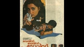 Mr. Marumakan - David David Mr David 1988: Full Malayalam Movie