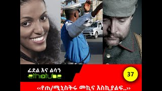 EthioTube Presents Fidel Ena Lisan : ፊደል እና ልሳን with Habtamu Seyoum | Episode 37