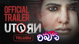 U Turn (Telugu) Official Trailer Review | Samantha Akkineni | Aadhi Pinisetty | Bhumika Rahul | TTM